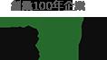 運営会社:創業100年企業の株式会社 珍樹園